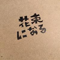 『花束になる』(6曲入り)