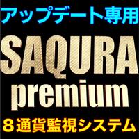 New System SAQURA plus→SAQURA premiumにアップデート(New System SAQURA plusユーザーのみ購入可能)
