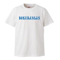 BOKUDANGANロゴTシャツ ホワイトS