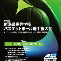 ウィンターカップ2020プログラム