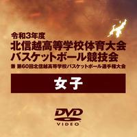 令和3年度 北信越高等学校体育大会バスケットボール競技会【女子】DVD販売
