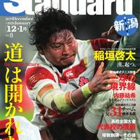 【バックナンバーVol.8】Standard 新潟<12.1月>