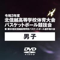 令和3年度 北信越高等学校体育大会バスケットボール競技会【男子】DVD販売