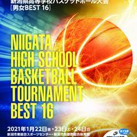 第49回 BSN杯 新潟県高等学校バスケットボール大会<ベスト16>公式プログラム