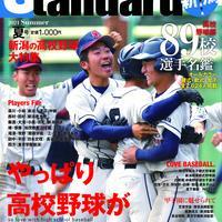 スタンダード新潟2021年夏号「新潟の高校野球大特集号」