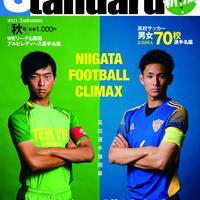 スタンダード新潟2021年秋号「新潟の高校サッカー大特集号」