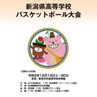 第49回 BSN杯 新潟県高等学校バスケットボール大会プログラム<1回戦から3回戦>