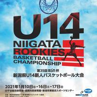 第35回BSN杯新潟県U14新人バスケットボール大会<公式プログラム>