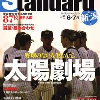 【バックナンバーVol.5】Standard 新潟<6.7月>