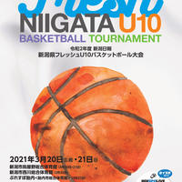 【ネット販売】新潟県フレッシュU10バスケットボール大会 公式記念プログラム(集合写真・メンバー表入り)