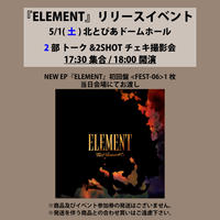 【2部】5/1(土) 『ELEMENT』リリースイベント