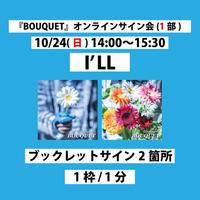 【I'LL1部】10/24(日)14:00〜15:30 オンラインサイン会