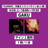 【GAKU2部】4/24(土)18:00〜19:30 オンラインサイン会