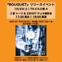 【2部】10/23(土) 『BOUQUET』リリースイベント