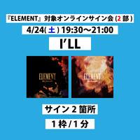 【I'LL2部】4/24(土)19:30〜21:00 オンラインサイン会