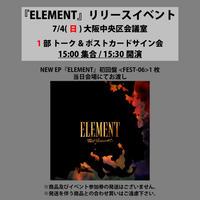 【1部】7/4(日) 『ELEMENT』リリースイベント
