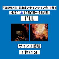 【I'LL1部】4/24(土)15:15〜16:45 オンラインサイン会