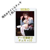 DIXアー写撮影日チェキ10枚セット(HIRO)
