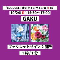 【GAKU1部】10/24(日)15:30〜17:00 オンラインサイン会