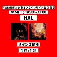 【HAL2部】4/24(土)19:30〜21:00 オンラインサイン会