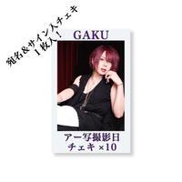 DIXアー写撮影日チェキ10枚セット(GAKU)