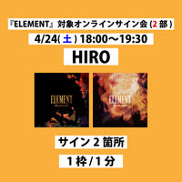 【HIRO2部】4/24(土)18:00〜19:30 オンラインサイン会