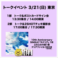 3/21(日)東京 トークイベント参加券
