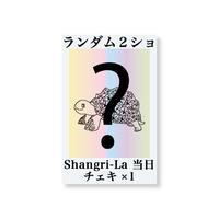 『Shangri-La』当日チェキ1枚(ランダム2ショット)