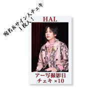 DIXアー写撮影日チェキ10枚セット(HAL)