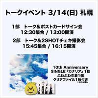 3/14(日)札幌 トークイベント参加券
