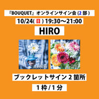 【HIRO2部】10/24(日)19:30〜21:00 オンラインサイン会