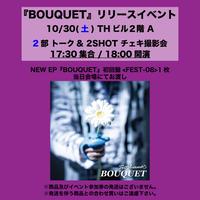 【2部】10/30(土) 『BOUQUET』リリースイベント