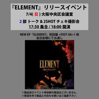 【2部】7/4(日) 『ELEMENT』リリースイベント