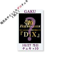 10/27当日チェキ10枚セット(GAKU)