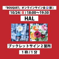 【HAL2部】10/24(日)18:00〜19:30 オンラインサイン会