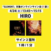 【HIRO1部】4/24(土)13:45〜15:15 オンラインサイン会