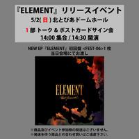 【1部】5/2(日) 『ELEMENT』リリースイベント