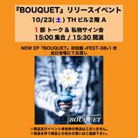 【1部】10/23(土) 『BOUQUET』リリースイベント