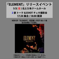 【2部】5/2(日) 『ELEMENT』リリースイベント