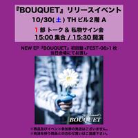 【1部】10/30(土) 『BOUQUET』リリースイベント