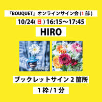 【HIRO1部】10/24(日)16:15〜17:45 オンラインサイン会