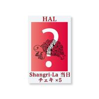 『Shangri-La』当日チェキ5枚セット(HAL)