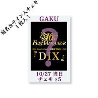 10/27当日チェキ5枚セット(GAKU)