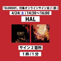 【HAL1部】4/24(土)14:30〜16:00 オンラインサイン会