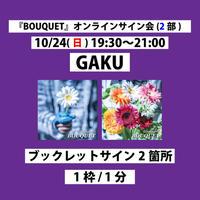 【GAKU2部】10/24(日)19:30〜21:00 オンラインサイン会