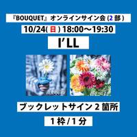 【I'LL2部】10/24(日)18:00〜19:30 オンラインサイン会
