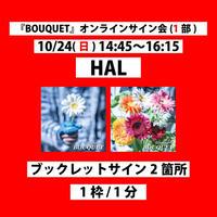 【HAL1部】10/24(日)14:45〜16:15 オンラインサイン会