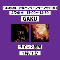 【GAKU1部】4/24(土)13:00〜14:30 オンラインサイン会