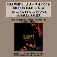 【1部】5/1(土) 『ELEMENT』リリースイベント