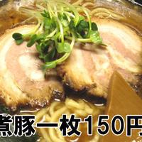 煮豚(一枚150円)
